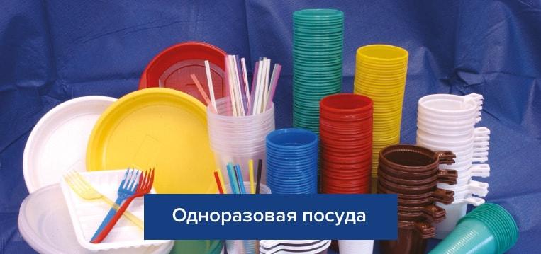 Фасовка упаковка одноразовая посуда