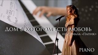 Дом в котором есть любовь (из сериала Папик) piano