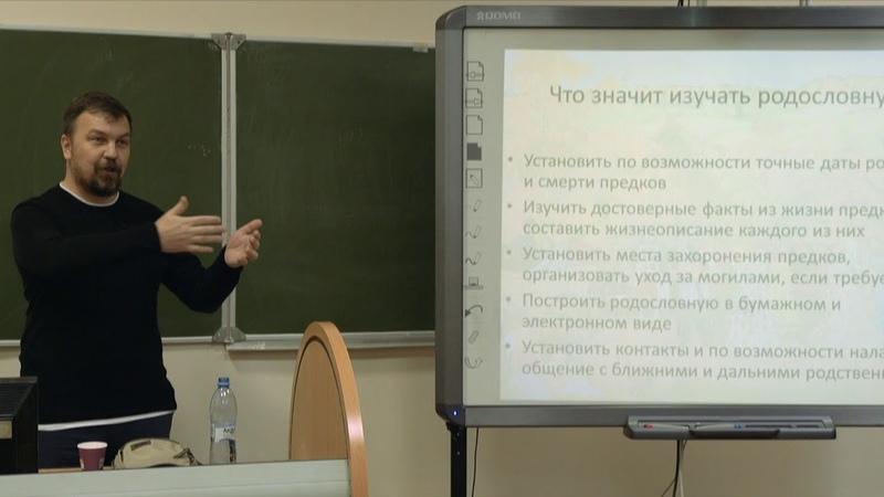 Семейная генеалогия Построение родословных Грачев Вадим Сергеевич