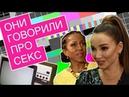 Секс на ТВ: куда пропали откровенные шоу про ЭТО с Чеховой и Хангой? ПОКОЛЕНИЕ 1
