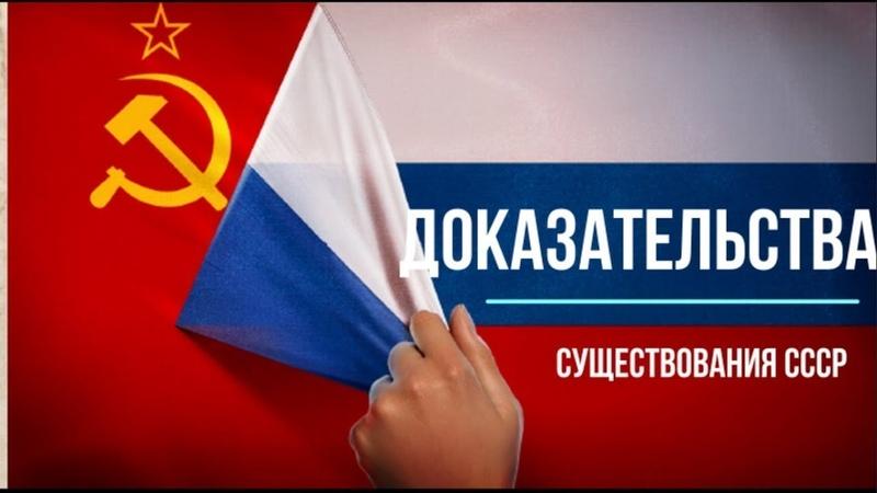 очередные доказательства существования СССР