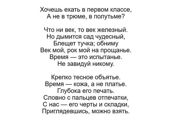 """Достойный ответ от мудрого поэта любителям светлого """"авотраньше"""" (и мне тоже)"""