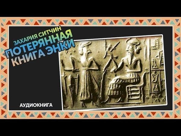 Захария Ситчин Потерянная книга Энки Воспоминания и пророчества Неземного Бога 1