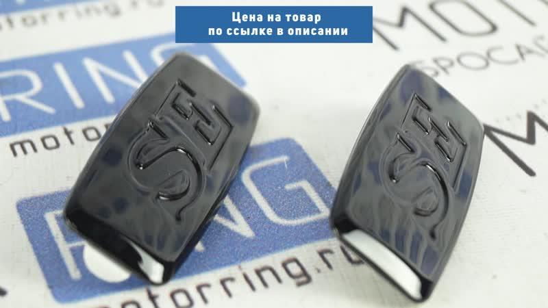Заглушки повторителя поворота от Лада Приора SE черный глянец на автомобили ВАЗ