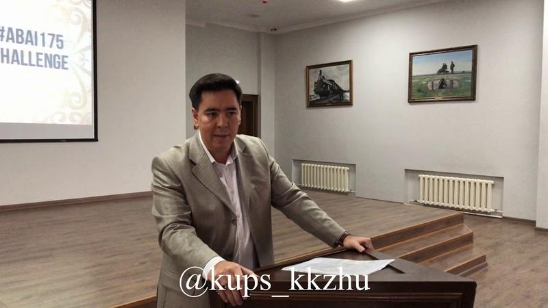Abai175 challenge Саржанов Тайжан КУПС ҚҚЖУ