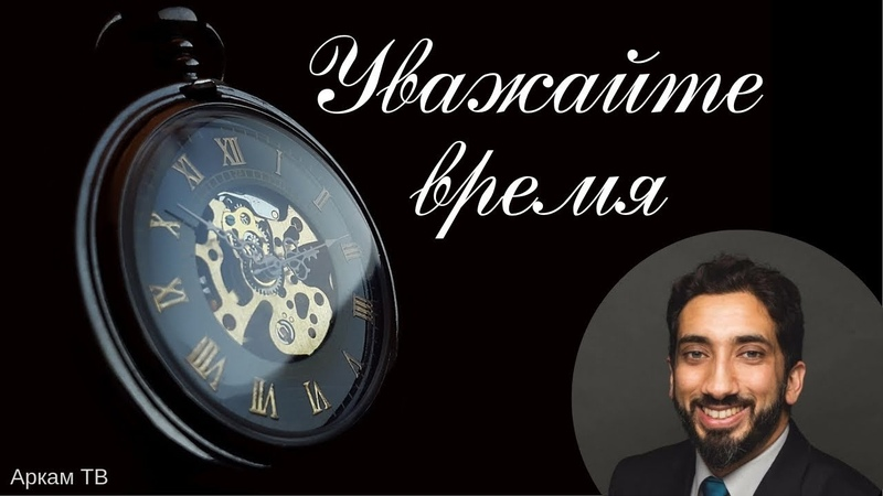 Цените время. Хватит жаловаться - борись с нафсом! | Нуман Али Хан