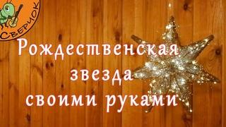 Как сделать рождественскую звезду своими руками. Новогодняя звезда.