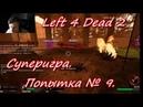 Left 4 Dead 2. Суперигра. Попытка №9.