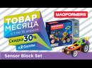 Товар месяца: Magformers Sensor Block Set
