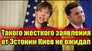 Киев не ожидал такого заявления от Эстонии - новости сегодня
