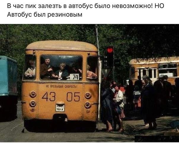 А ещё хотелось занять любимое место.... Помните где оно в этом автобусе