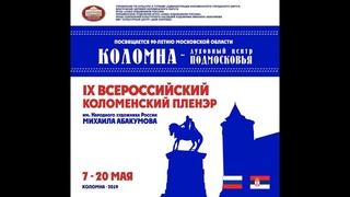 Открытие выставки по итогам  IX Абакумовского пленэра 20 05 19 в КЦ Доме Озерова  Репортаж КТВ
