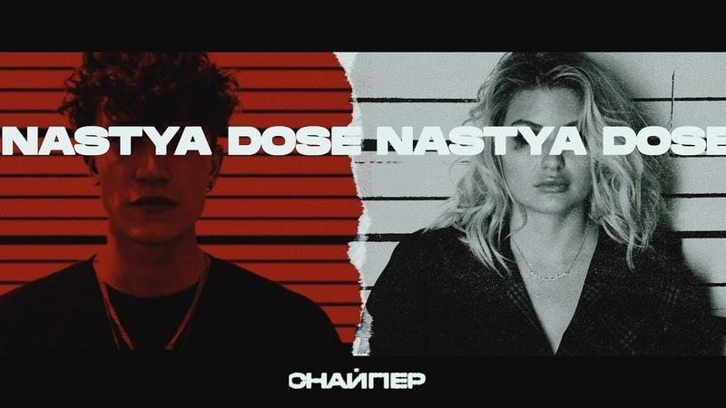 NASTYA DOSE - Снайпер (Премьера клипа 2019)