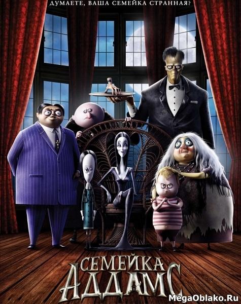 Семейка Аддамс / The Addams Family (2019/WEB-DL/WEB-DLRip)
