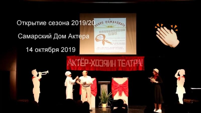 Открытие сзеона 2019/20 | Молодые актеры ДТ Колесо | Дом Актёра Самара