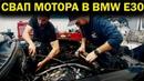Свапаем нашу BMW E30! BMIRussian