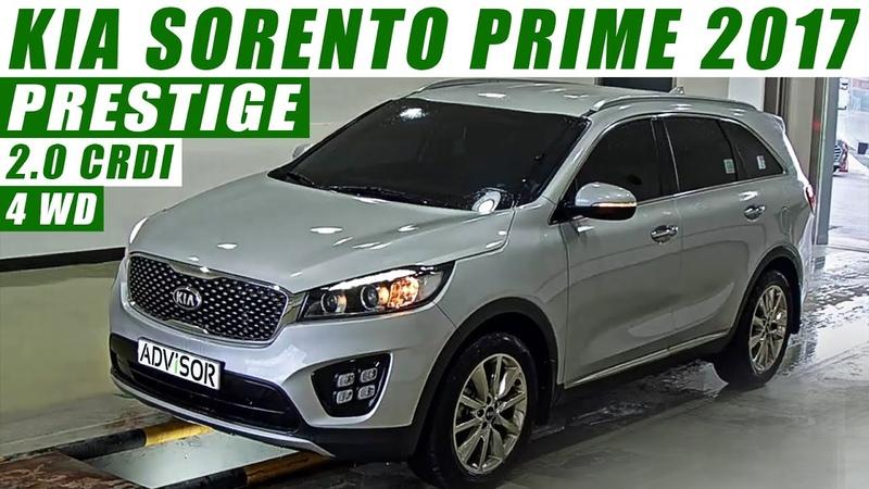 Выиграли KIA SORENTO PRIME 2017 на аукционе в Кореи. ADVISOR AUTO авто из Кореи