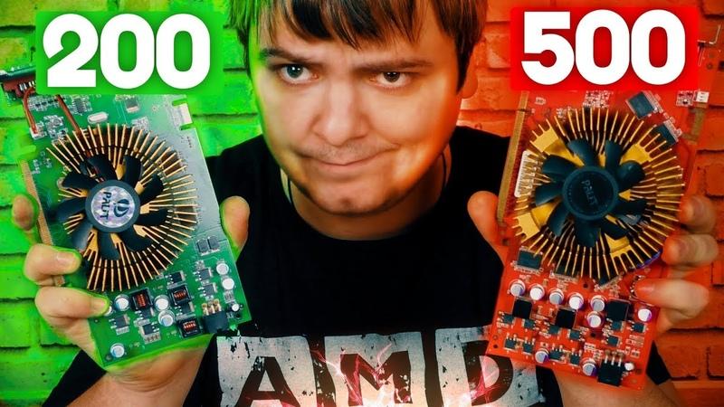 Бомж видеокарты до 500 рублей / Можно поиграть?