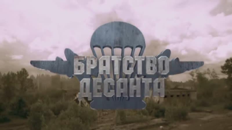 Братство десанта 11 серія 2012 HD