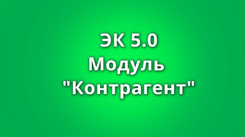 ЭК 5.0 Модуль Контрагент