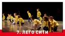 7. Танцевальный номер Лего Сити Люба Соколова - отчётный концерт 2020 года