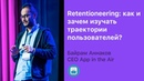 Байрам Аннаков CEO App in the Air Как и зачем изучать траектории пользователей