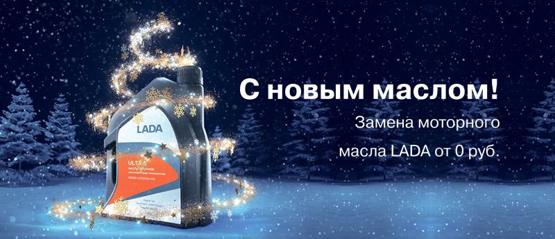 С новым маслом! Замена моторного масла от 0 рублей