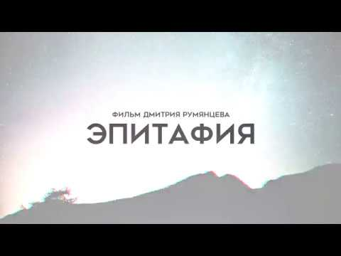 ЭПИТАФИЯ (2019) первый тизер