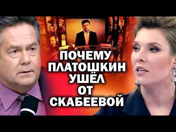 Почему Платошкин ушел от Ольги Скабеевой / ЗАУГЛОМ ПЛАТОШКИН ВГТРК 60минут КОВТУН РАЗИН