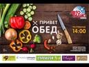 ПРИВЕТ ОБЕД Кристина Бральнина