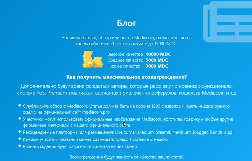Mediacoin.Зарабатывай на скачивании и раздачи файлов., изображение №25