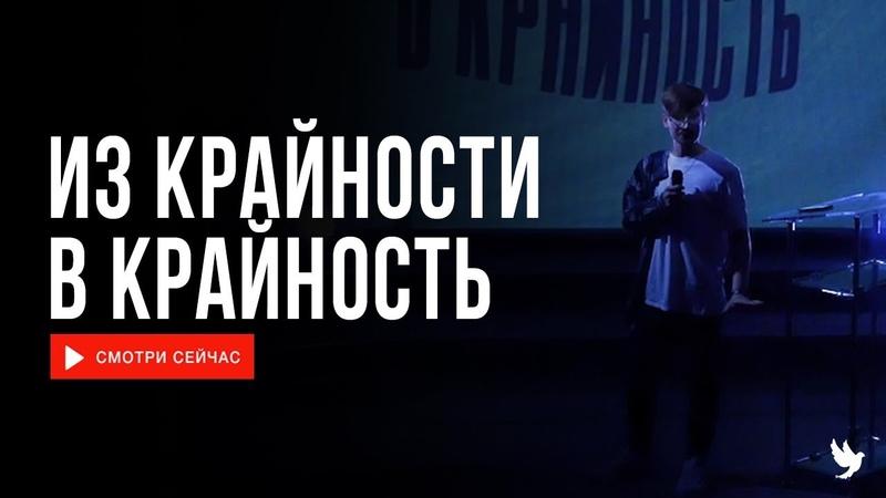 Давид Хайдуков Из крайности в крайность