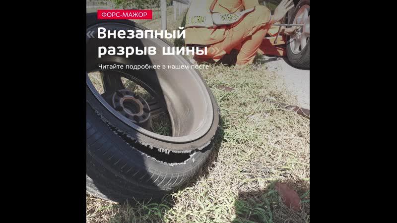 ФОРС МАЖОР Внезапный разрыв шины
