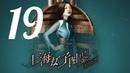《上海女子图鉴》第19集   天下有情人