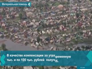 Иркутской области выделены дополнительные 2,3 млрд рублей для выплат пострадавшим в наводнении