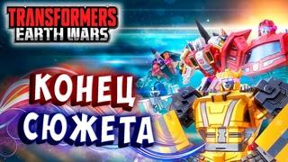 КОНЕЦ ЛОГИКИ И СЮЖЕТА!!! Трансформеры Войны на Земле Transformers Earth Wars #263