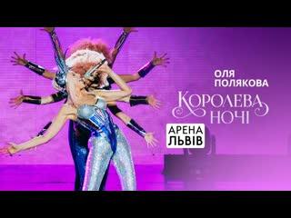 """Большое шоу Оли Поляковой """"Королева ночи"""" во Львове"""