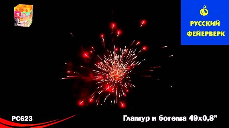 Русский фейерверк: РС623 - Гламур и богема