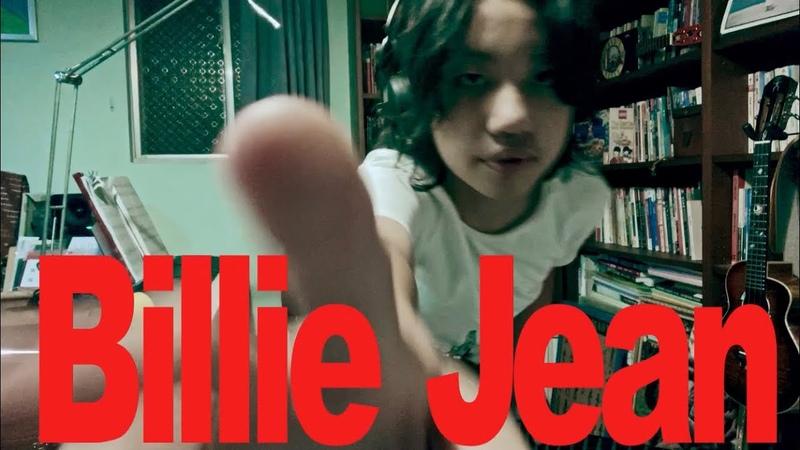 Billie JeanMichael Jackson, covered by Feng E, ukulele fingerstyle