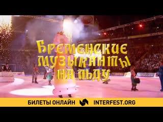 Бременские Музыканты на льду 6 января во Владимире