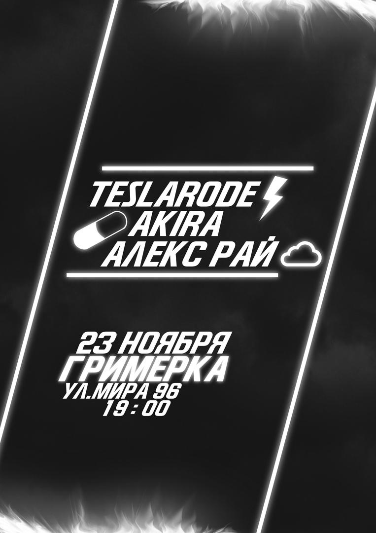 Афиша Красноярск ГРИМЕРКА 23 НОЯБРЯ / AKIRA / АЛЕКС РАЙ / Tesla