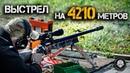 Снайперский выстрел на 4210 метров Мировые рекорды в стрельбе и идеальная снайперская винтовка