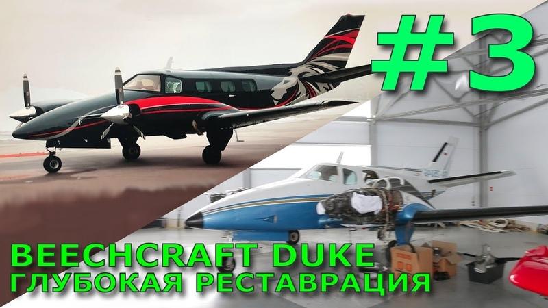 Beechcraft Duke. ГЛУБОКАЯ РЕСТАВРАЦИЯ. выпуск 3.