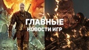 Главные новости игр | 19.01.2020 | Resident Evil 3, The Witcher 2, Half-Life: Alyx