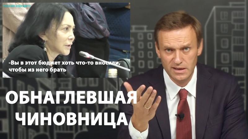 Путинская ЧИНОВНИЦА ОТЧИТЫВАЕТ народ Алексей Навальный