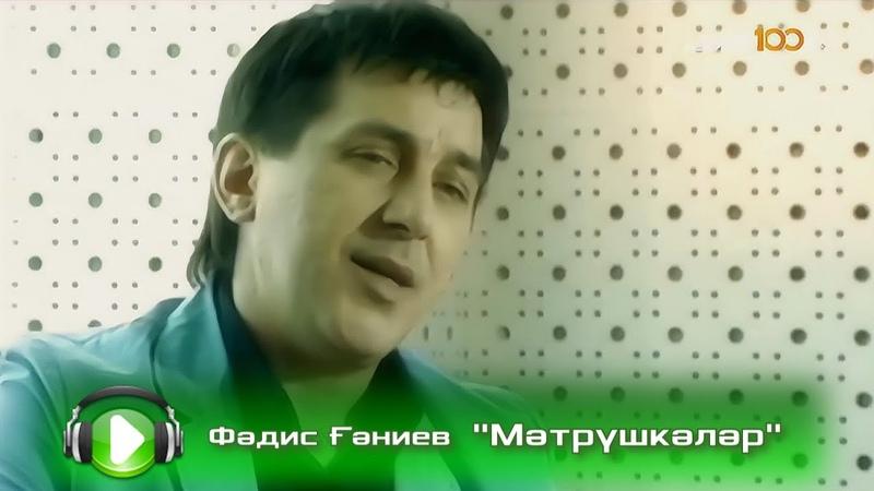 Фәдис Ғәниев - Мәтрүшкәләр