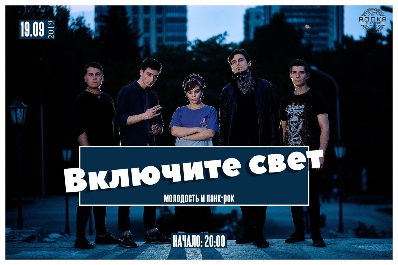 Афиша Включите свет / 19.09 / The Rooks