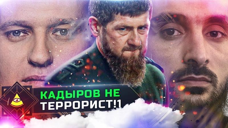 Видео для Рамзана Кадырова и верующим с оскорбленными чувствами ты илюминат