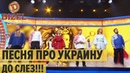 Самая трогательная песня про Украину (Скрябин – Мам cover) – Дизель Шоу 2019 | ЮМОР ICTV