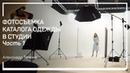 Требование брендов и рекламных агенств к съемке каталога одежды. Александр Талюка